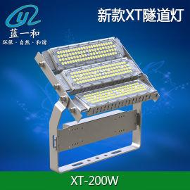 东莞蓝一和200W模组灯套件 LED隧道灯外壳套件
