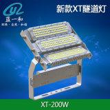 東莞藍一和200W模組燈套件 LED隧道燈外殼套件