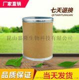 胭脂红优质厂家含量70%食用色素