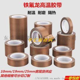 铁氟龙胶带耐磨隔热 高温胶布厂家现货