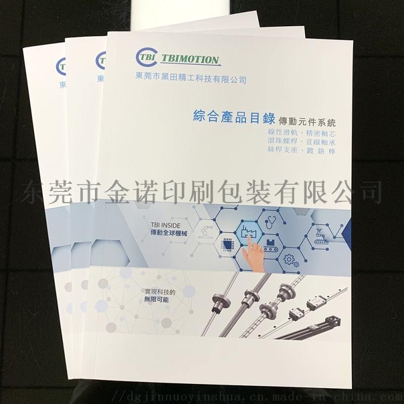 金诺印刷是企业画册产品说明书不干胶彩盒设计/印刷专业供应商