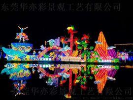 上海大型灯会华亦彩灯组设计灯展推广灯光节打造