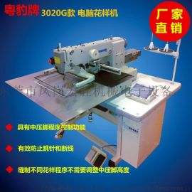 粤豹厂家3020G电脑花样机大小范围自动化电脑针车