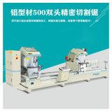 廠家直銷JZ600 鋁型材雙頭切割鋸型材加工設備