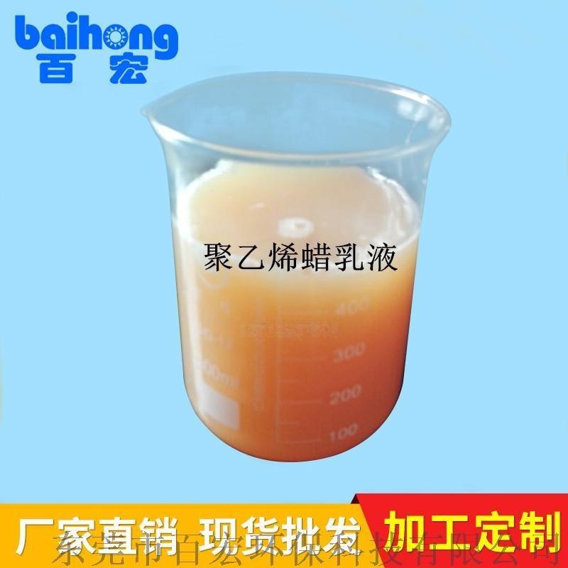 水性光油 水性漆用蠟乳液BH-330