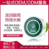 眼貼膜廣州雅清醫藥科技OEM貼牌定製ODM美容院