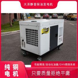 大泽动力25KW静音柴油发电机