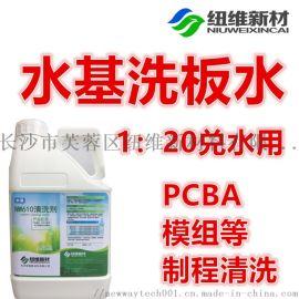 纽维NW610水基线路板清洗剂PCBA洗板水清除助焊剂锡膏模组水基清洗剂