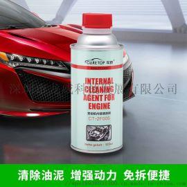 车泰发动机内部清洗剂, 机油添加剂, 油泥去除剂