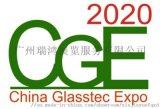 2020廣州國際玻璃智慧自動化技術機械與材料展覽會