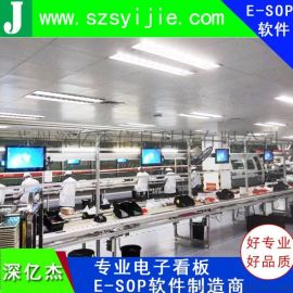 深亿杰ESD防静电监控系统/电子产品SOP系统/安灯呼叫