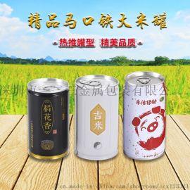 深圳【厂家定制】品质供应食品新款圆形易拉罐300g大米圆罐马口铁