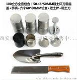 西安哪里有卖取土环刀铝盒100立方200立方环刀