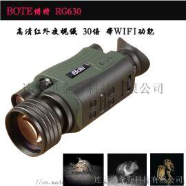 博特红外数码夜视仪RG630WIFI版