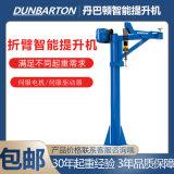 智慧提升機丹巴頓供應折臂起重智慧提升機折臂吊設備