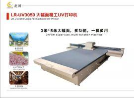 板材家具生产线上还应有它——UV数码打印机