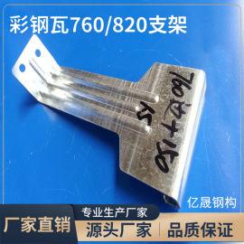 760彩钢瓦固定型支架 屋面板支架批发商