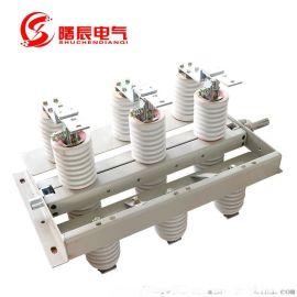 手合电分GN30-12/630A高压隔离开关