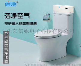 信她卫生间净化器马桶净化器家用净化器臭氧负离子
