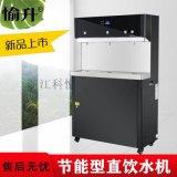 供应上海嘉兴节能商务饮水机智能饮水机商务开水器