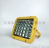 AC220V反光杯款70W防爆LED投光燈