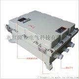 厂家专供BXM系列防爆防腐电气箱控制箱控制柜