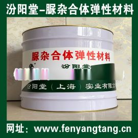 脲杂合体弹性防腐材料、消防水池防水防腐、屋面防水