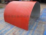 彩钢弧形瓦 彩钢防雨罩 彩钢防尘罩
