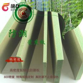 防水防潮高密度板厂家 硬包防潮板材有哪些?