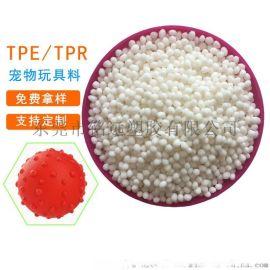 热塑性弹性体TPE 儿童玩具软胶材料