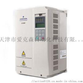 艾默生尼得科EV系列变频器天津专业维修