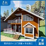輕鋼木屋別墅設計定製 輕鋼龍骨結構房屋
