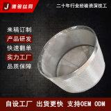 廠家訂製 艾灸燃燒倉過濾網 艾灸燃燒罐內網