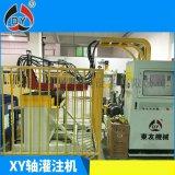 東友品牌廠家直銷 XY軸自動灌注機  高壓灌注機
