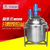 防爆電機防爆釜 不鏽鋼電加熱反應釜 真空反應鍋