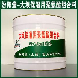 现货、大坝保温用聚氨酯组合料、销售