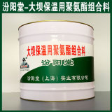 現貨、大壩保溫用聚氨酯組合料、銷售