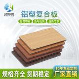 室内装饰木纹防火板 铝塑复合板 店面展柜装饰面板