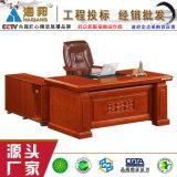 环保油漆实木贴面辦公桌 海邦家具1882款辦公桌