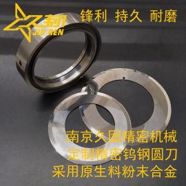 厂家销售圆刀半段分条机刀片 半段贴合分条机刀片