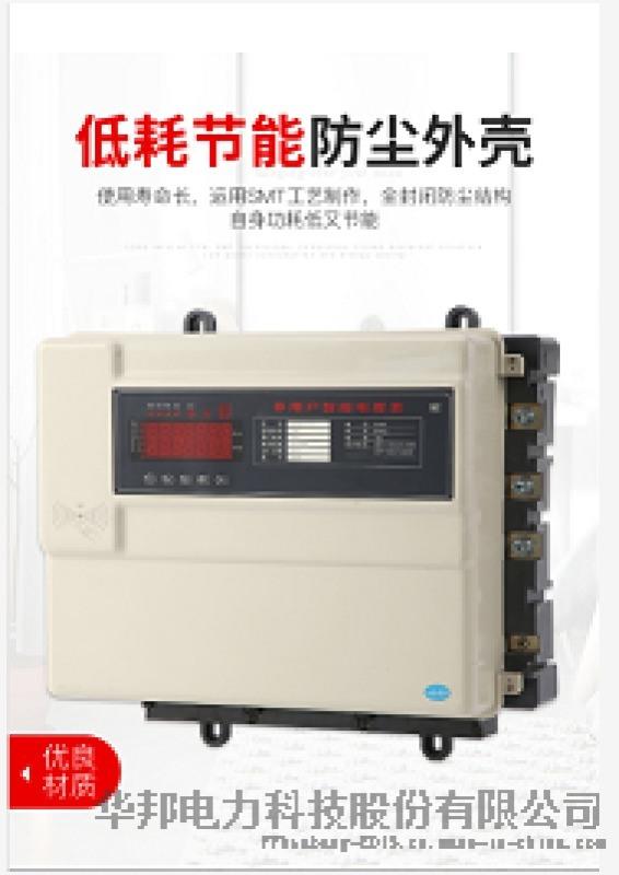 华邦多用户485控制型DDSH866-KYTX