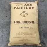 台化 15A1 白色ABS ABS塑料 注塑级
