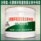石墨烯環氧重防腐雲鐵中間漆、生產銷售、塗膜堅韌
