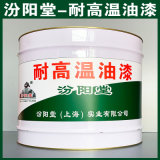 耐高温油漆、生产销售、耐高温油漆、涂膜坚韧