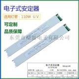 UV灯电子式安定器 整流器