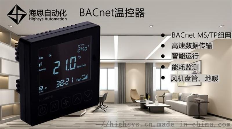 BACnet网络温控器 房间温控面板 485通讯