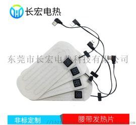 东莞工厂-暖宫宝腰带发热片-碳纤维加热片-石墨烯