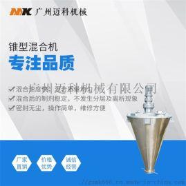 双螺旋锥形混合机 粉体混合设备 双轴高速混合机