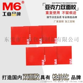 亚克力双面胶 M6品牌 纳米无痕胶可定制