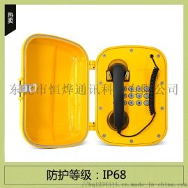 上海管廊项目专用电话机壁挂式防爆电话机